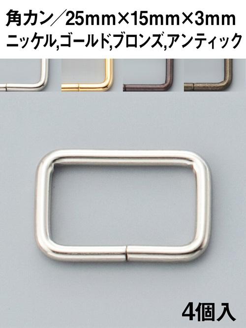 角カン/25mm [協進エル] [10%OFF]
