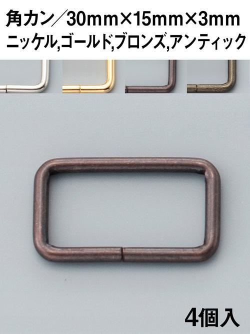 角カン/30mm [協進エル]
