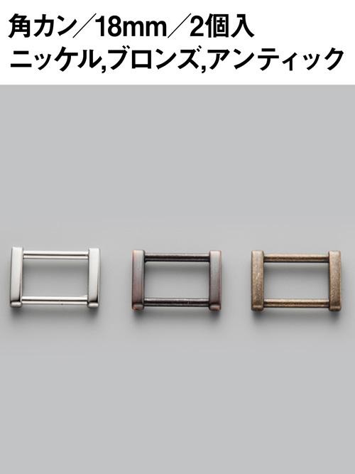 角カン/18mm【2コ】 [協進エル]