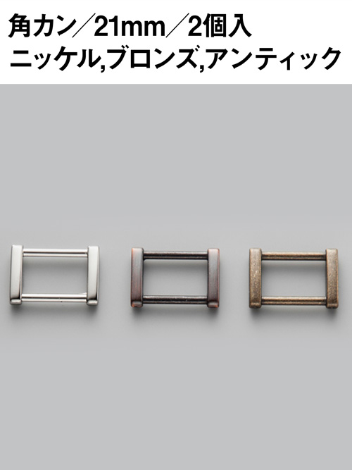 角カン/21mm【2コ】 [協進エル]