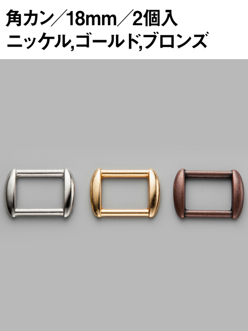 角カン/18mm【2コ】 [協進エル] [10%OFF]