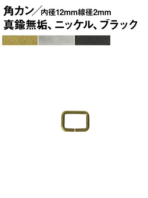角カン/内径12mm×線径2mm [br] [10%OFF]