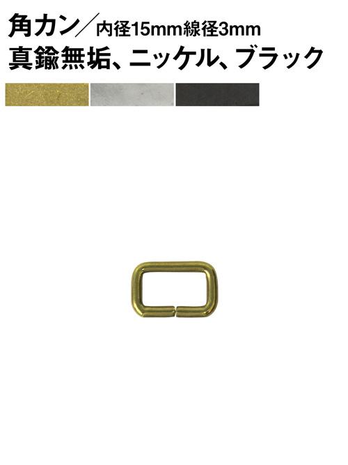 角カン/内径15mm×線径3mm [br] [10%OFF]