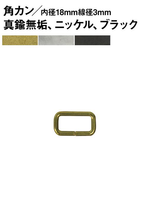 角カン/内径18mm×線径3mm [br] [ポイント40倍]