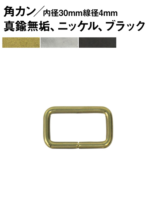 角カン/内径30mm×線径4mm/背高 [br] [ポイント40倍]