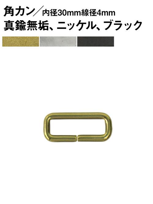 角カン/内径30mm×線径4mm [br] [10%OFF]