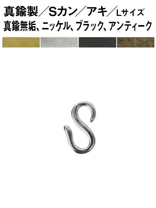 イモノSカン/アキL [br]
