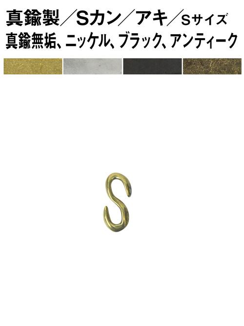 イモノSカン/アキS [br]