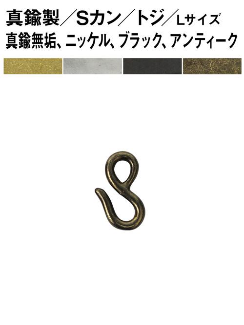 イモノSカン/トジL [br] [10%OFF]