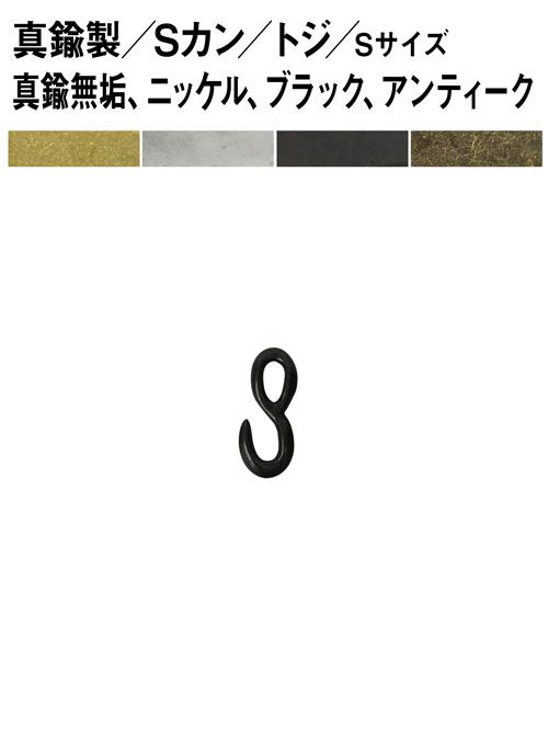 イモノSカン/トジS [br] [10%OFF]