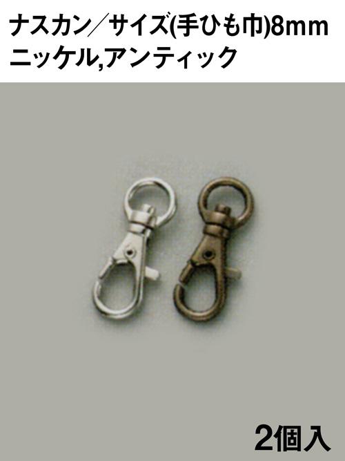 ナスカン/手ひも巾8mm/2色 [協進エル] [10%OFF]