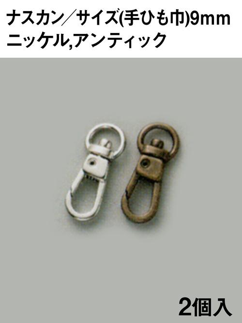 ナスカン/手ひも巾9mm/2色 [協進エル]
