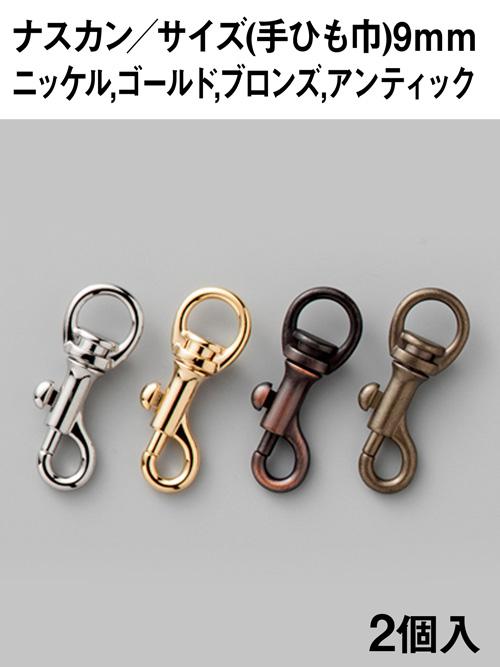 ナスカン/手ひも巾9mm/4色 [協進エル]