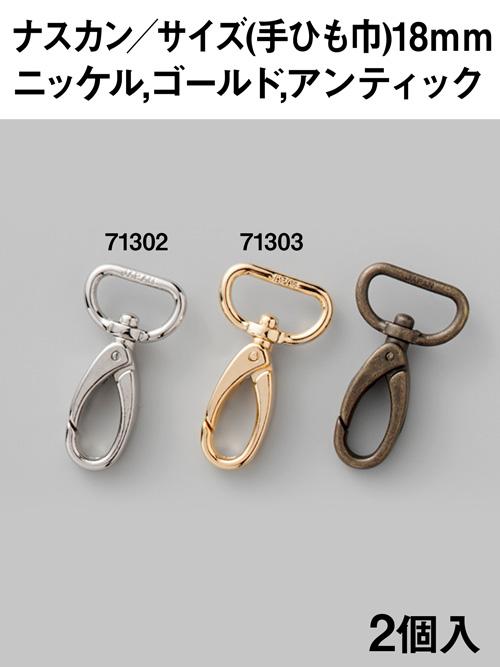 ナスカン/手ひも巾18mm/3色 [協進エル] [10%OFF]