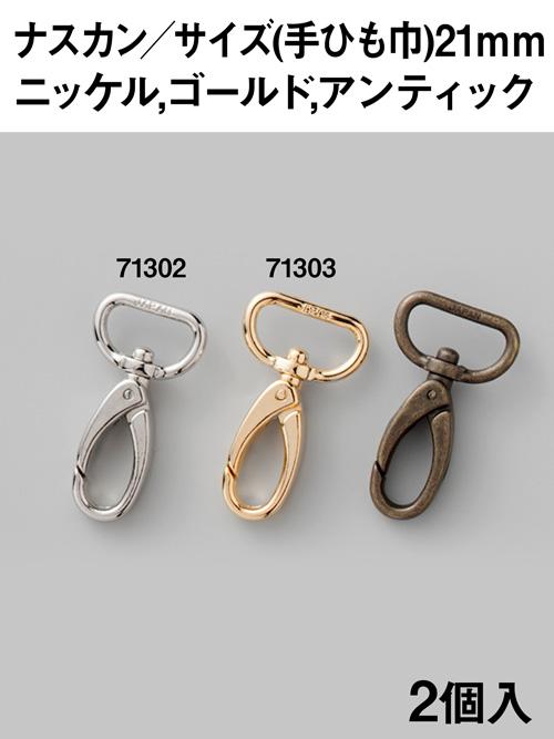 ナスカン/手ひも巾21mm/3色 [協進エル]
