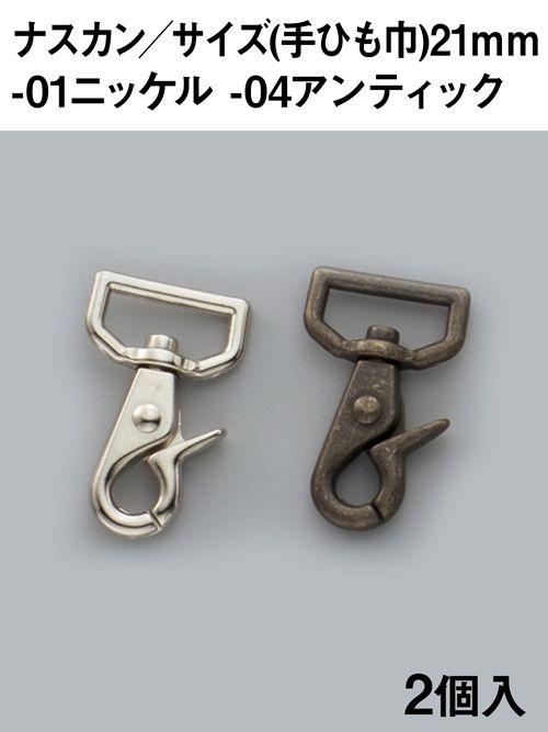 ナスカン/手ひも巾21mm/2色 [協進エル] [10%OFF]