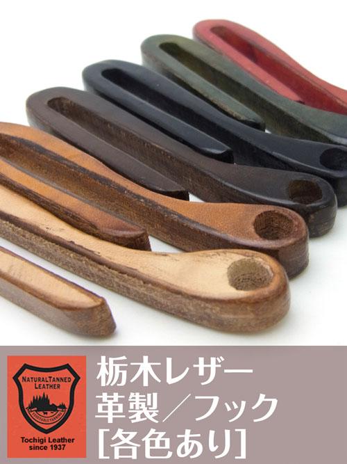 栃木レザー/革製フック [ポイント40倍]