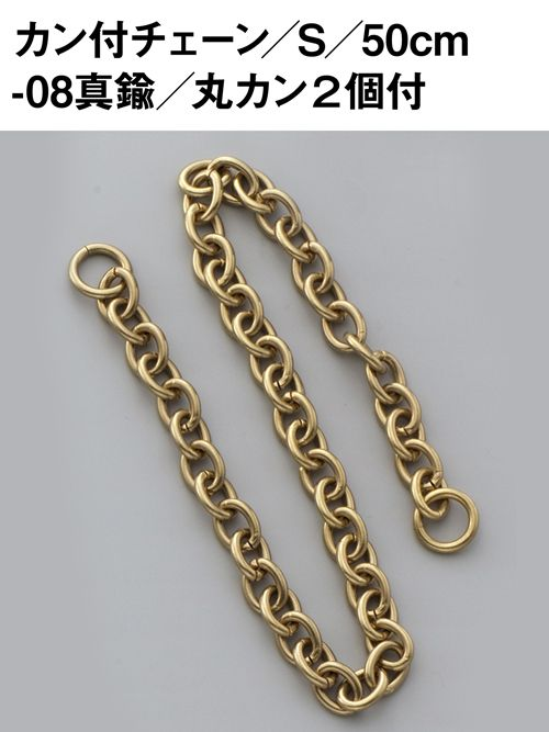カン付チェーン/S/50cm [協進エル] [10%OFF]