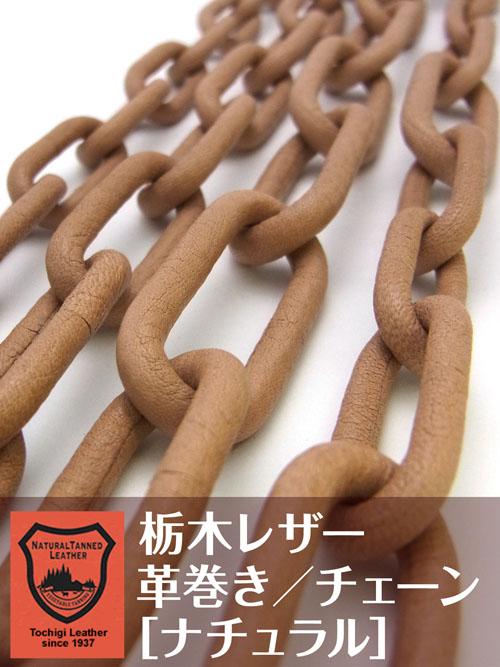 栃木レザー/革巻きチェーン/40cm前後/ナチュラル [10%OFF]