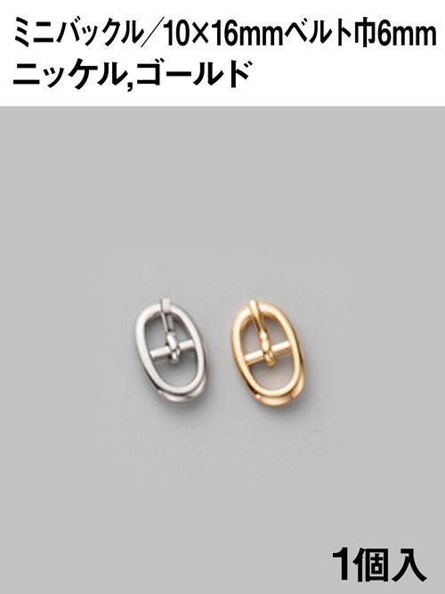 ミニバックル/ベルト巾6mm/2色 [協進エル]