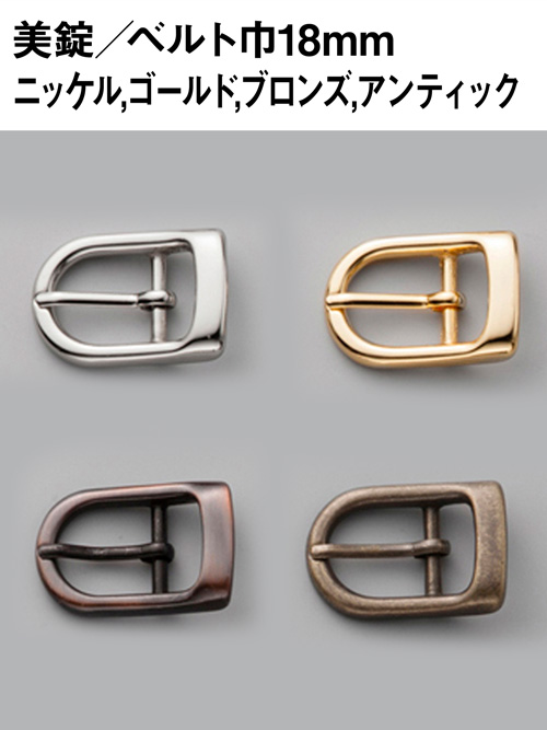美錠/ベルト巾18mm [協進エル] [10%OFF]
