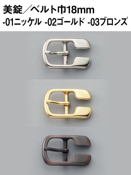 美錠/ベルト巾18mm [協進エル]