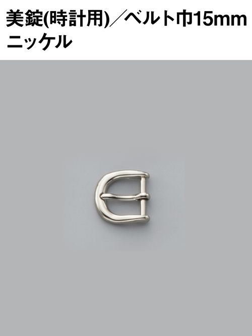 美錠/ベルト巾15mm [協進エル]