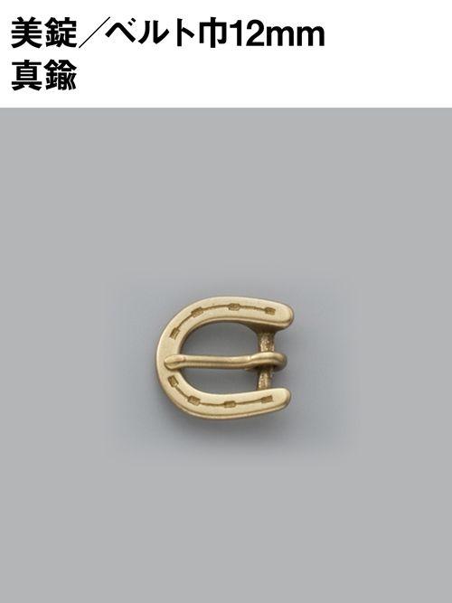 美錠/ベルト巾12mm/真鍮 [協進エル]