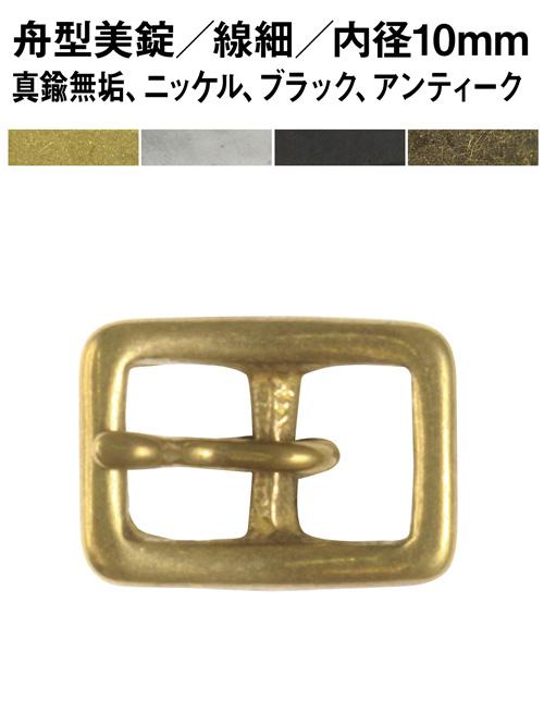 舟型美錠/内径10mm [10%OFF]