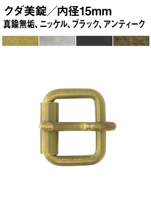 クダ美錠/内径15mm [ポイント40倍]