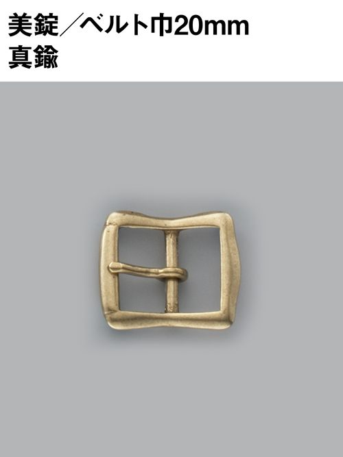 美錠/ベルト巾24mm/真鍮 [協進エル]