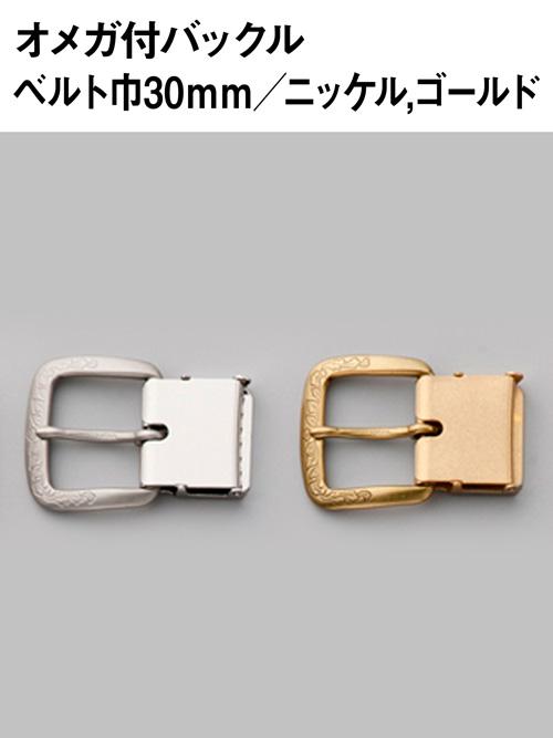 オメガ付バックル/ベルト巾30mm [協進エル] [ポイント20倍]
