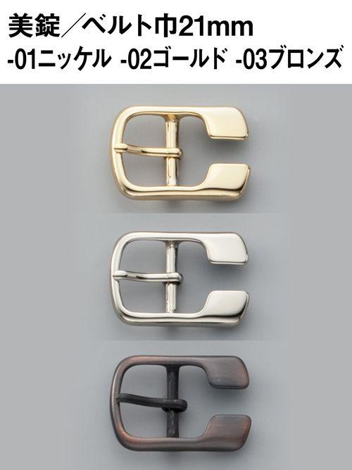 美錠/ベルト巾21mm [協進エル]