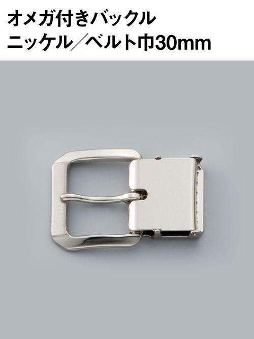 オメガ付バックル/ベルト巾30mm/ニッケル [協進エル]