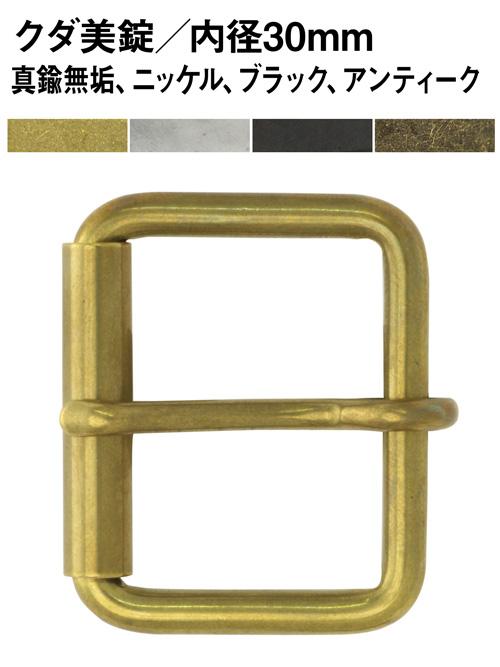 クダ美錠/内径30mm [br]