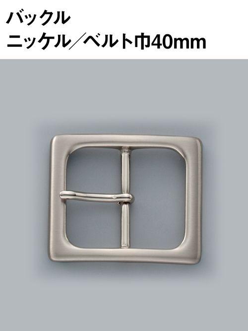バックル/ベルト巾40mm/ニッケル(つや消し) [協進エル]