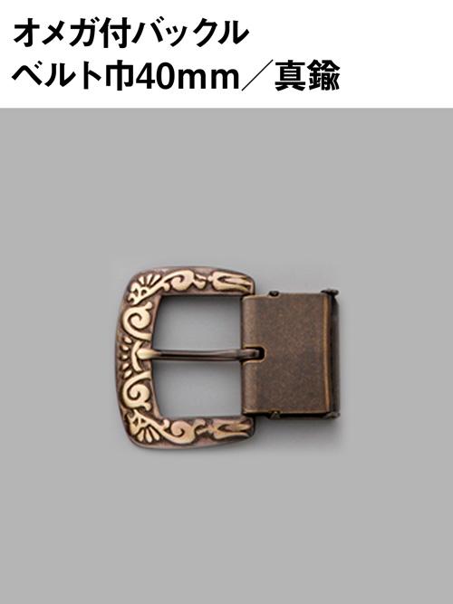 オメガ付バックル/ベルト巾40mm [協進エル]