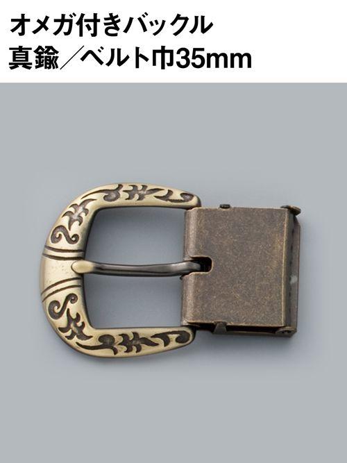 オメガ付バックル/ベルト巾35mm/真鍮 [協進エル]