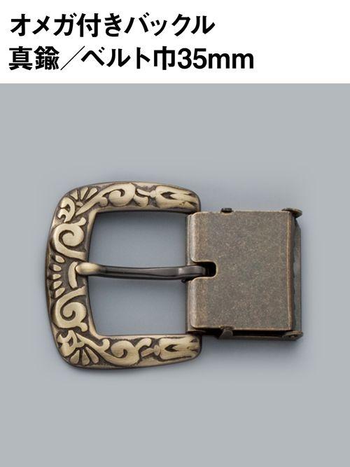 オメガ付バックル/ベルト巾35mm [協進エル]