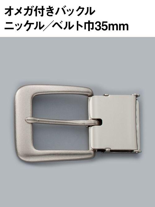 オメガ付バックル/ベルト巾35mm/ニッケル(つや消し) [協進エル] [10%OFF]