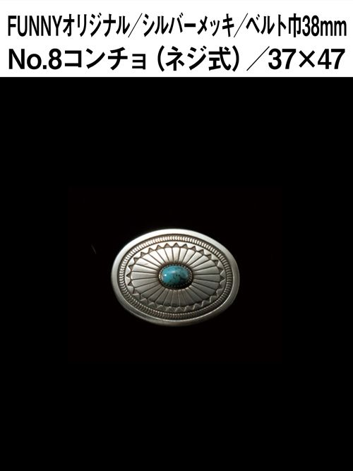 No.8コンチョ/37×47mm [FUNNY]