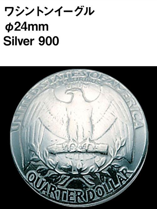 USAコインコンチョ/silver900製/ワシントンイーグル/24mm [SEIWA] [20%OFF]