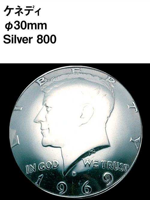 USAコインコンチョ/silver800製/ケネディハーフ/30mm [SEIWA] [20%OFF]