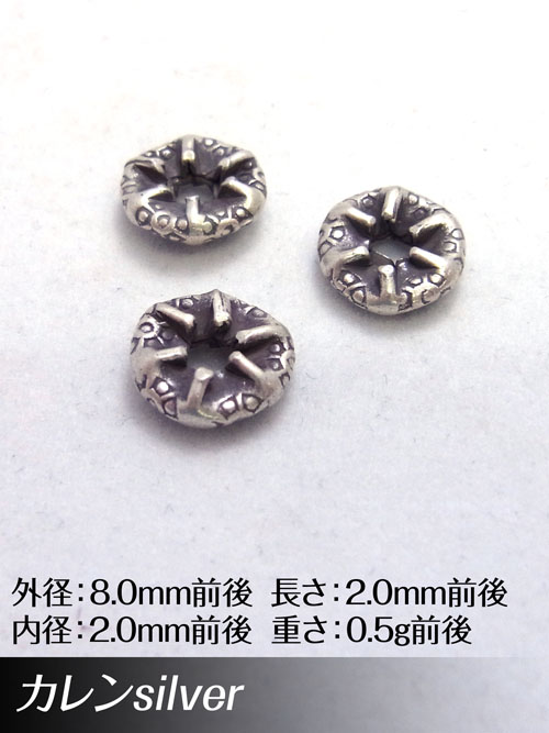 カレンシルバービーズ/8mm [silver] [10%OFF]