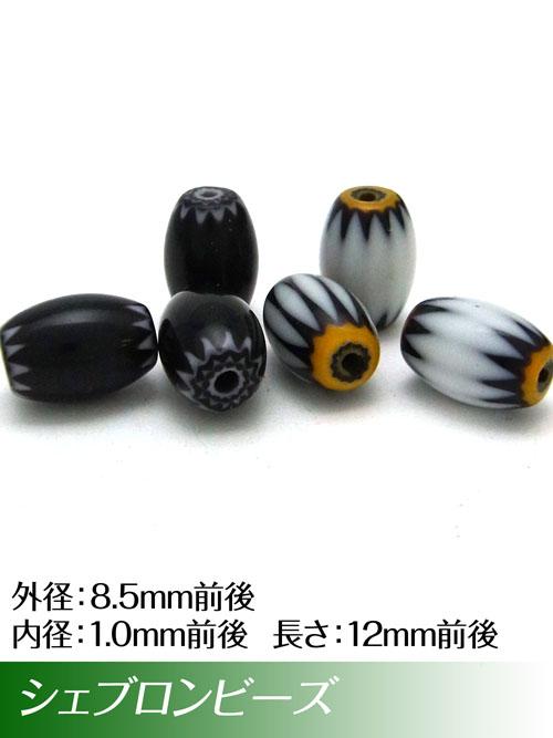 シェブロンビーズ/白・黒/8.5mm前後 [30%OFF]