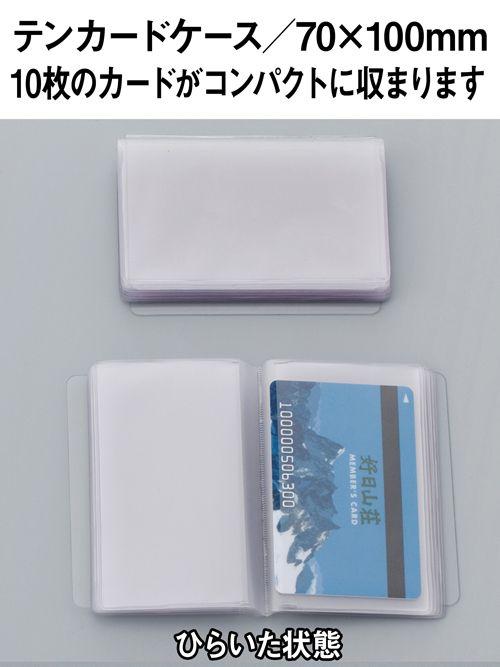 テンカードケース [協進エル] [10%OFF]