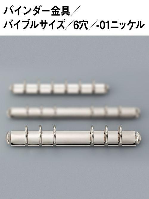 バインダー金具/バイブルサイズ6穴 [協進エル]