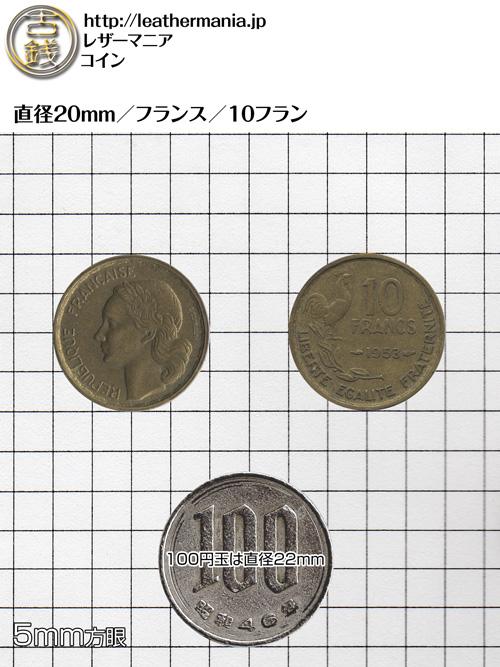 コイン/フランス/10フラン/20mm [ポイント40倍]
