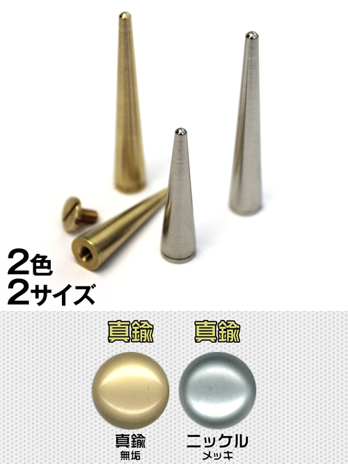 ロンドン鋲/真鍮製/コーン型 [30%OFF]