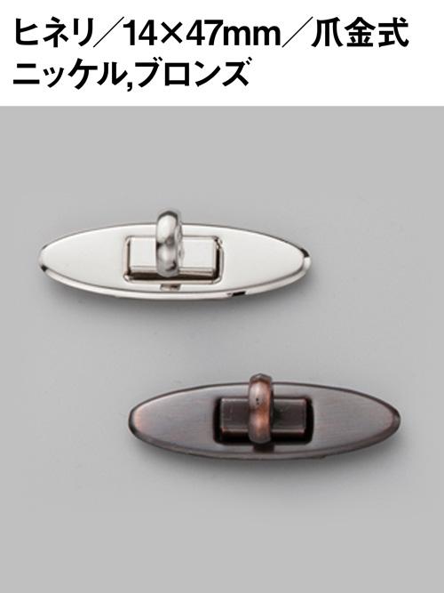 ヒネリ/爪金式/14×47mm [協進エル]